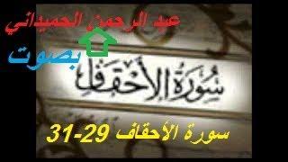 القرآن الكريم /سورة الأحقاف{ 29-31} بصوت جد متميز  ~عبد الرحمن الحميداني~