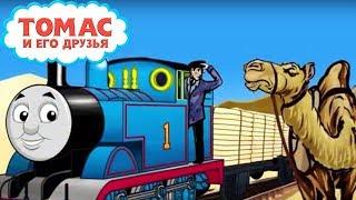 Video Комиксы Томас и его друзья. Томас в пустыне Сахара download MP3, 3GP, MP4, WEBM, AVI, FLV Juni 2018