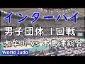 インターハイ柔道 2019 男子団体 1回戦 大牟田 vs 木更津総合 JUDO