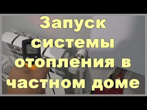 Как заполнить систему отопления в частном доме своими руками видео