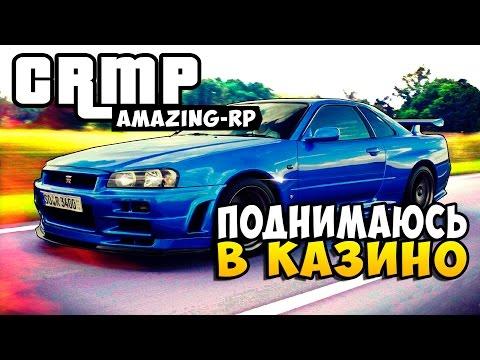 GTA: Криминальная Россия (CRMP) - Поднимаюсь в Казино! #31