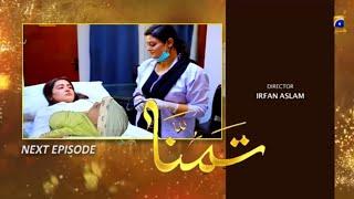Tamanna Episode 51 New Promo Har Pal Geo Dramas