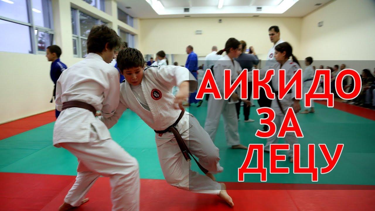 Aikido za decu: VI Savezni seminar Srpskog aikido saveza (22.11.2015.)
