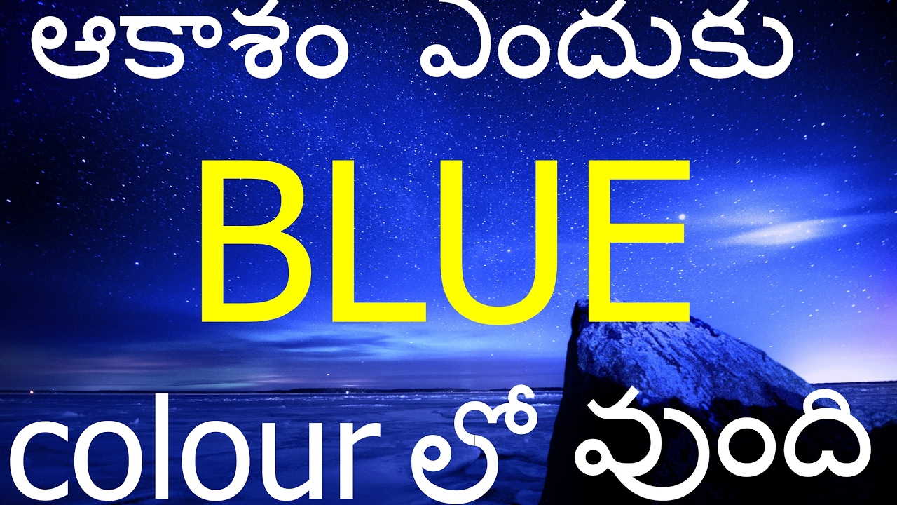 WHY THE SKY IS IN BLUE COLOUR IN TELUGU|ఆకాశం ఎందుకు blue colour లో ఉంది ??