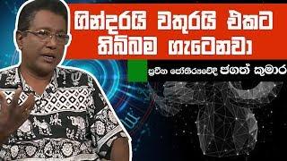 ගින්දරයි වතුරයි එකට තිබ්බම ගැටෙනවා | Piyum Vila | 07-06-2019 | Siyatha TV Thumbnail
