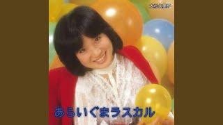 大杉久美子 - おいでラスカル