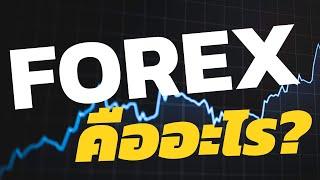 สอน Forex : Forex คืออะไร