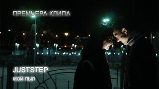 Премьера клипа! Juststep - Мой пыл