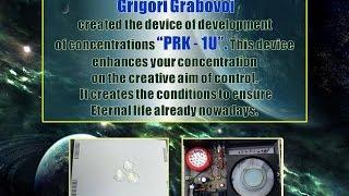 Presentatie van Grigori Grabovoi apparaat PRK 1U