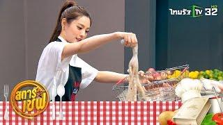 เมนูโหดอึ๋ยสยอง   Star Chef สตาร์เชฟ   23-07-60   2/4