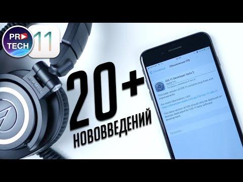 Самый полный обзор iOS 11 beta 2 для iPhone, iPod touch и iPad   ProSystem от ProTech