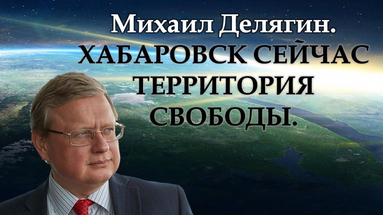 Делягин о митингах в Москве, Хабаровске и Владивостоке.
