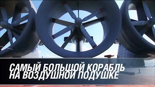 Самый большой в мире корабль на воздушной подушке