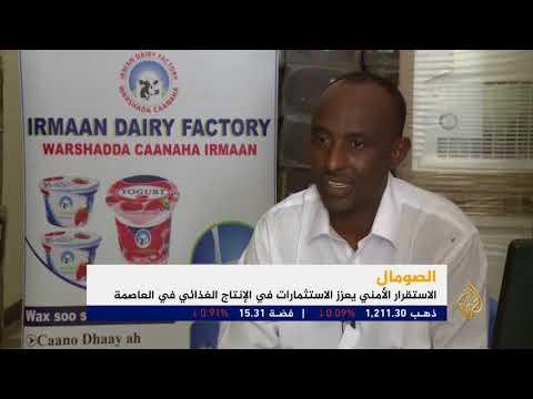 الاستقرار الأمني بالصومال يعزز الاستثمار في الإنتاج الغذائي  - 23:22-2018 / 8 / 12