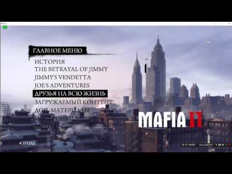 Как установить DLC Друзья на всю жизнь в игру Mafia 2