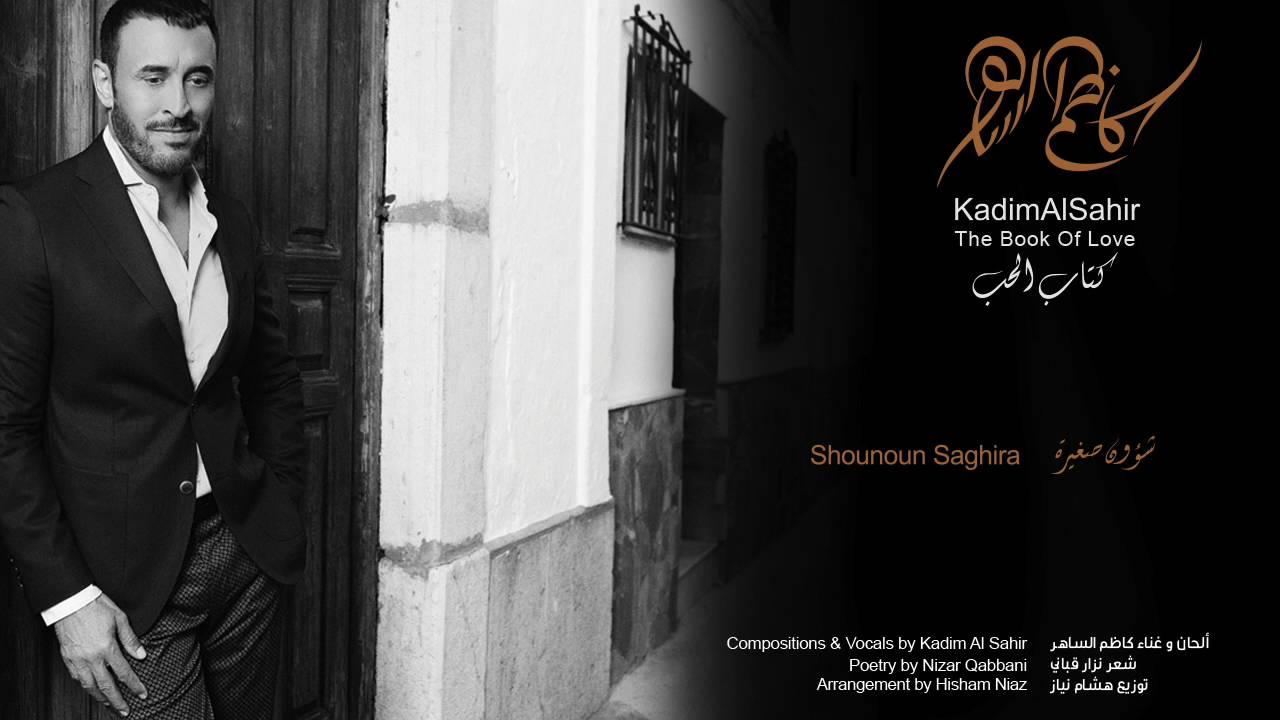 كاظم الساهر - شؤون صغيرة | Kadim Al Sahir - Shououn Saghira