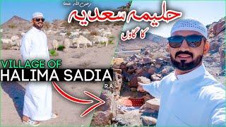 Village Of Halima Sadia (RA) Full Ziyarat Halima Sadia Ka Gaun Jahan Nabi Pak SAAW Ka Bachpan Guzra