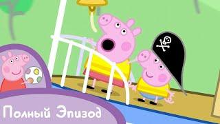 Мультфильмы Серия - Свинка Пеппа - S01 E48 Дедушкин корабль (Серия целиком)