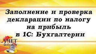 Заполнение и проверка декларации по налогу на прибыль в 1С: Бухгалтерии