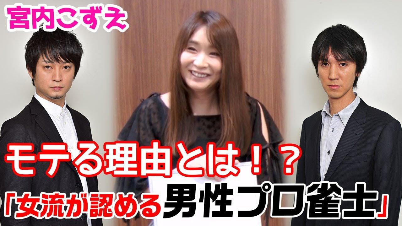 女流プロが認める男性プロとは!?宮内プロランキング!!