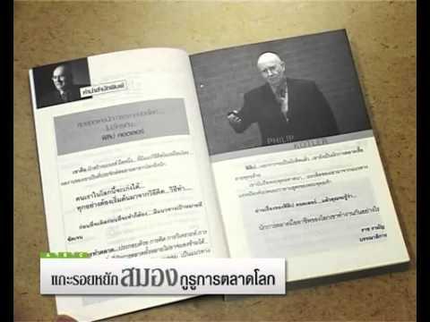 Book Guide by SE-ED: หนังสือ แกะรอยหยักสมอง กูรูการตลาดโลก (ฟิลิป คอตเลอร์) : ปราชญ์ ศรีอักษร