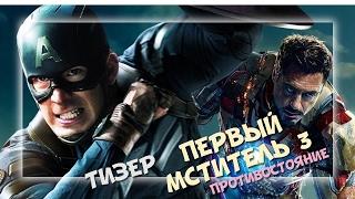 Фантастика Первый мститель 3: Противостояние 2016 — Смотреть онлайн в качестве hd | Новые Трейлеры