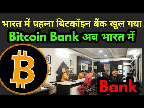 भारत में खुल गया बिटकॉइन बैंक -  First Indian Bitcoin Bank - Buy/Sale And Take Loan Against Bitcoin