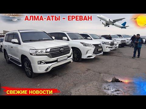 💥Прямые Рейсы из Алма-Аты в Ереван?! Все Билеты Проданы?!💥