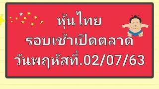 หุ้นไทย รอบเช้าเปิดตลาดวันพฤหัสที่.02/07/63