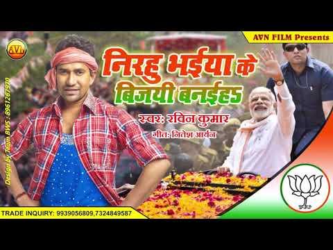 Nirahua Bhaiya Ko Jitana Hai    निरहु भईया के विजयी बनईह    Nirahu Bhaiya Bjp Song