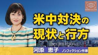 【東京発信・Cool Eyes】第22回 ノンフィクション作家・河添恵子 米中対決の現状と行方