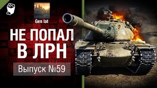 Не попал в ЛРН №59 [World of Tanks]