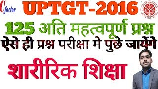 MOST IMPORTANT QUESTION FOR UPTGT-2016 PHYSICAL EDUCATION ||QUESTION SERIES ||PART #10