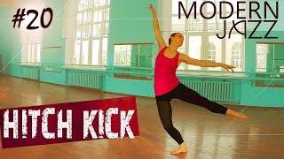 Урок №20 - Hitch kick | Modern-jazz. Основы