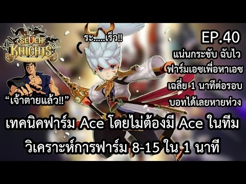 Seven Knights Station EP.40 : เทคนิคฟาร์ม Ace โดยไม่ต้องมี Ace ในทีม การฟาร์ม 8-15 ใน 1 นาที