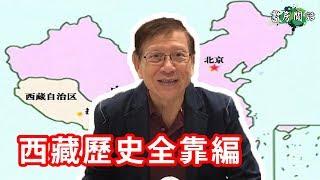 西藏歷史全靠編 人民公社才是農奴制?〈蕭若元:書房閒話〉2019-03-17