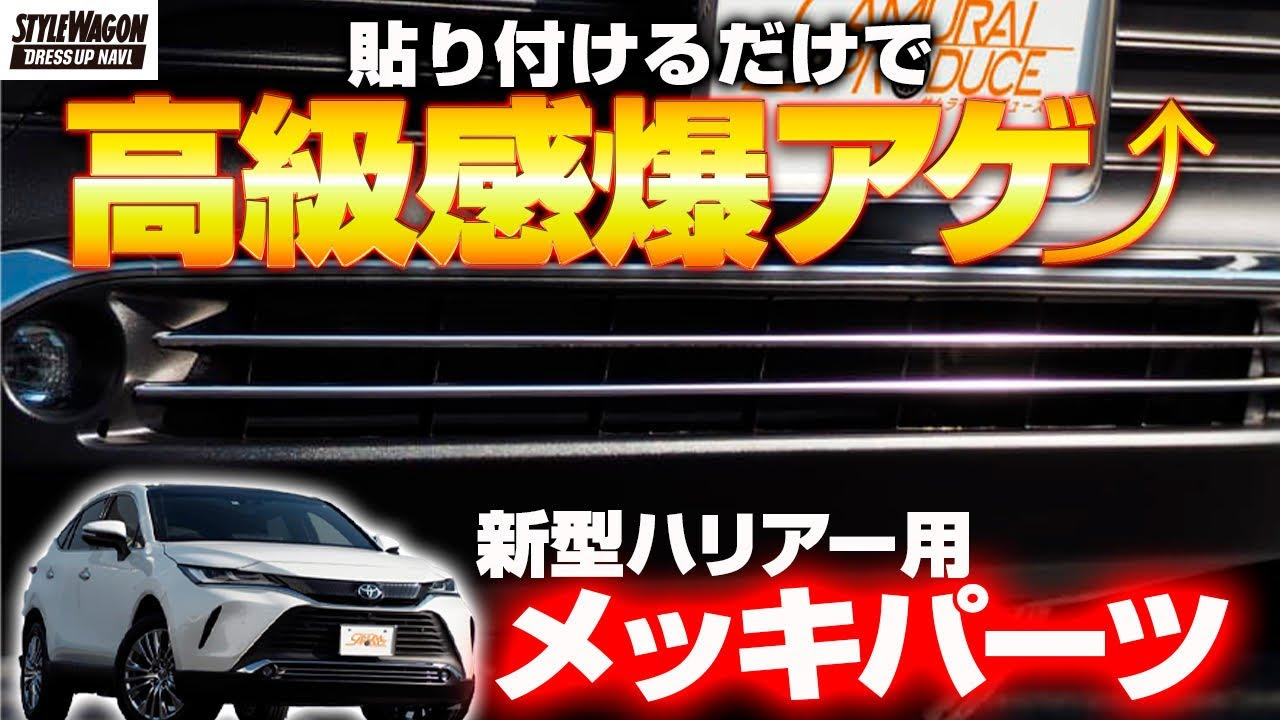 【新型ハリアー 80系専用】高級感上がる! コスパ最高! 貼り付けで効くメッキアイテムが登場!
