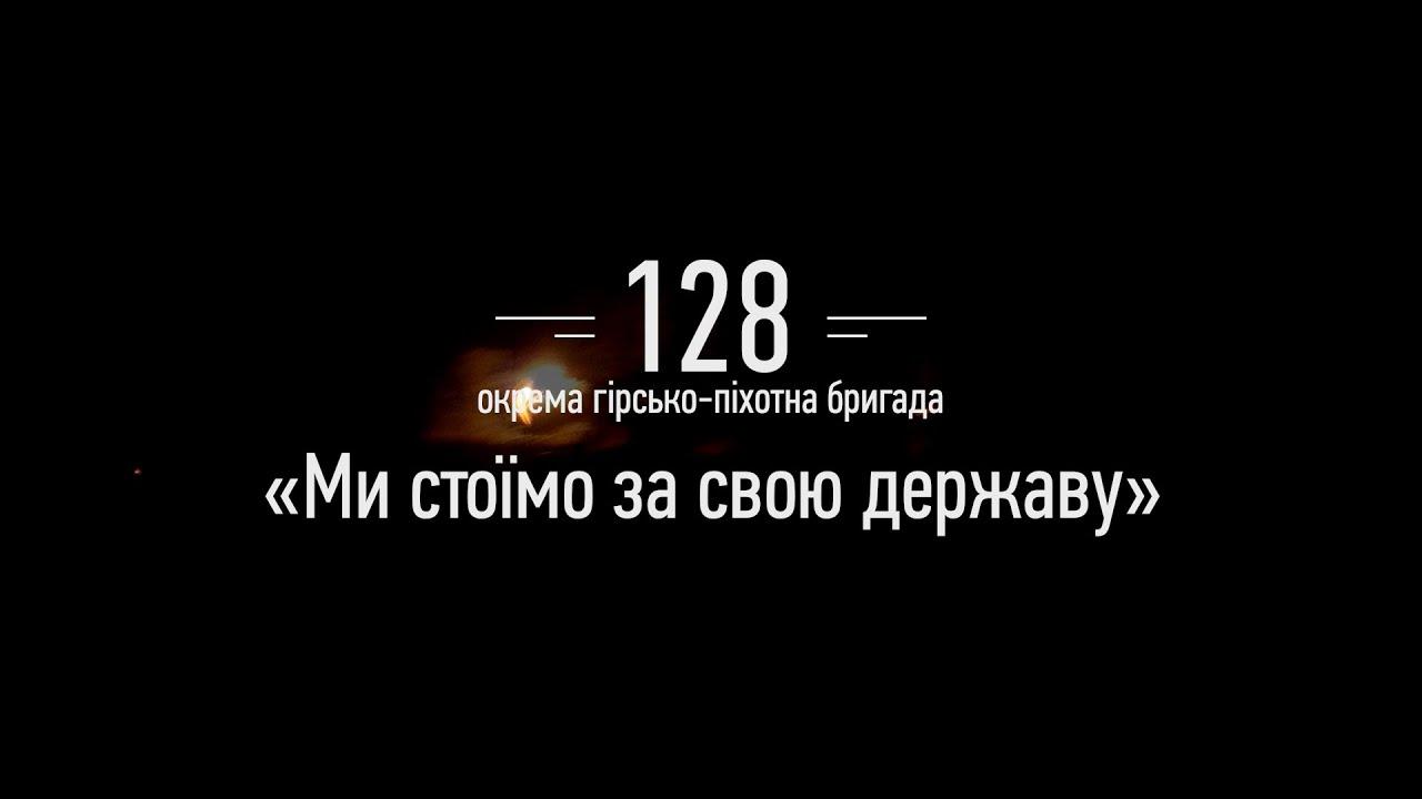Геннадій Москаль перейменувала вулицю Єрмака в Ужгороді та Севастопольську в Мукачеві на вулиці 128-ї окремої бригади