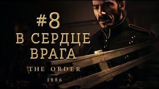 Прохождение The Order 1886 #8 - В сердце врага