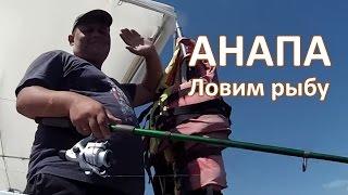 Анапа 2014 ловим рыбу
