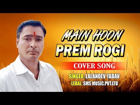 Main Hoon Prem Rogi - Cover Song - Lalandev Yadav -SMS Music