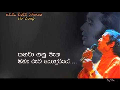 Victor Ratnayake - Sangawa ganu mena