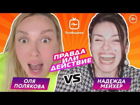 Оля Полякова и Надежда Мейхер [Правда или действие]