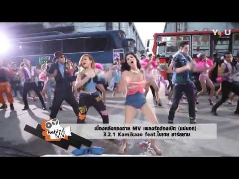 [Behind MV] รักต้องเปิด (แน่นอก) [Splash Out] - 3.2.1 Kamikaze feat.Baitoey RSiam
