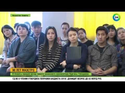 90 лет со дня рождения казахского композитора Нургисы Тлендиева