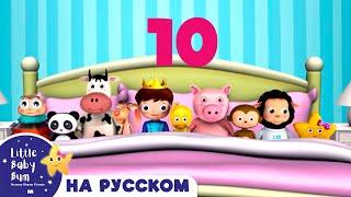 Десять в кровати | детские песенки | Литл Бэйби Бум
