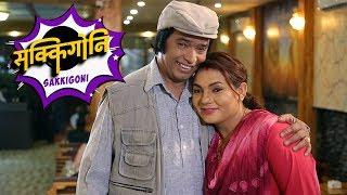 Sakkigoni || Comedy Serial Promo 5 || Shankar Acharya, Rashmi Pandey