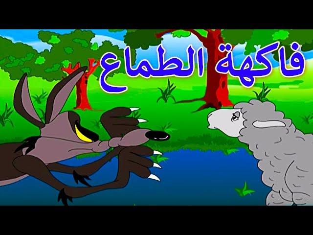 قصص عربية للأطفال - قصص اطفال - كرتون اطفال - قصص العربيه - قصص اطفال قبل النوم جديدة 2018 - Story