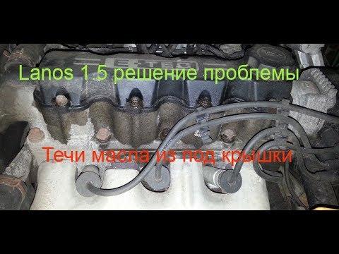 """Течь из под клапанной крышки Lanos 1.5 """"Лайфхак"""""""