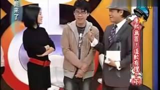 康熙来了 20090115 康熙无罪!道歉有理?( 下) 赵正平